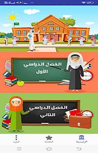 حلول للمناهج الدراسية 1.3 APK