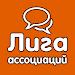 Download Лига ассоциаций APK