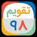 Download تقویم فارسی 98 APK