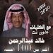 Download مع الكلماات 2020 جميع اغاني خالد عبدالرحمن بدون نت APK