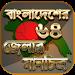 বাংলাদেশের মানচিত্র - বাংলাদেশের ম্যাপ - bd map