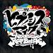 Download ヒプノシスマイク -A.R.B- APK