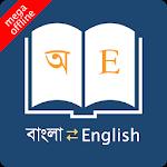 Download English Bangla Dictionary APK