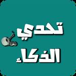 Download Download تحدي الذكاء – العاب العقل APK For Android 2021