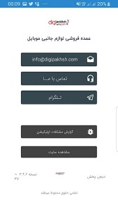 Download digipakhsh دیجی پخش APK